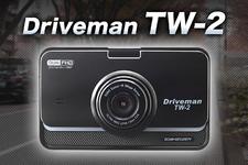 時代は前後同時録画!あおり運転対策にもなる2カメラドラレコ Driveman TW-2が発売開始