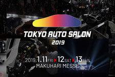 東京オートサロン2019、合計来場者数は33万666名と前年超え