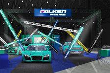 ファルケン「東京オートサロン2019」に出展