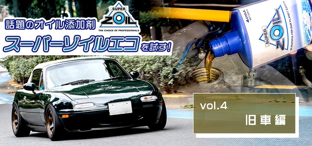 スーパーゾイルECO 旧車編