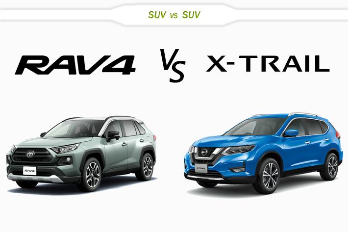 トヨタ 新型RAV4 vs 日産 エクストレイル どっちが買い!? 徹底比較