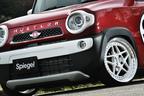 大人気ハスラーをオシャレで乗りやすく仕上げる! Kカー専用カスタムパーツブランド「Spiegel(シュピーゲル)」【Vol.5】