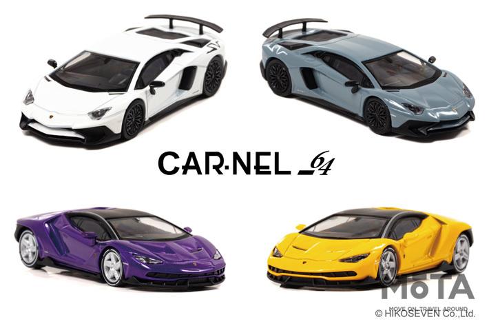 2億円のランボルギーニが精巧な1/64ミニカーで登場|アヴェンタドールSVとセンテナリオが各2700円