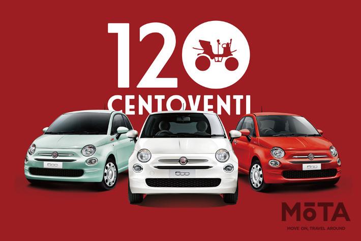 フィアット 創業120周年を祝う限定車が登場|お手頃価格の184万円
