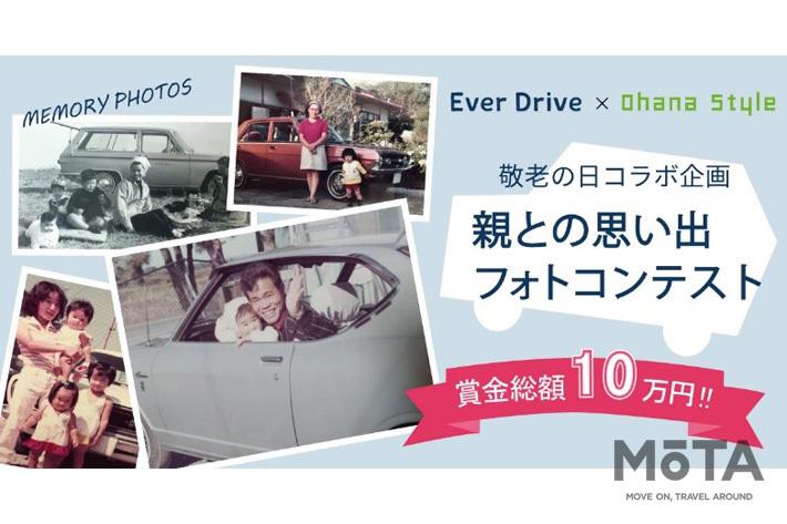 オリックス自動車 「親との思い出 フォトコンテスト」開催