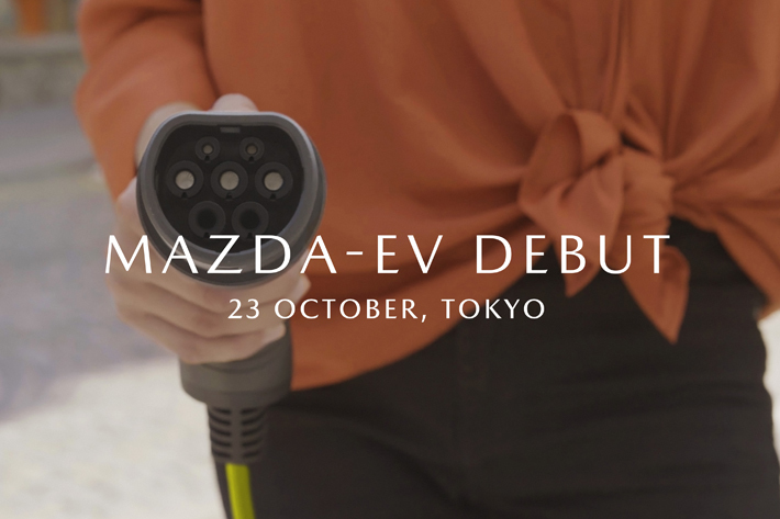 マツダ初の量産EVがデビュー!【東京モーターショー2019】
