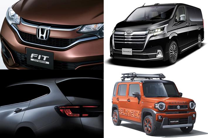 東京モーターショー2019 気になる市販予定車は? レヴォーグ/フィット/ハスラー/グランエースなど【みんなの声】