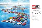 トミカ 東京モーターショーで開催記念トミカや50周年記念コレクションを展示・発売