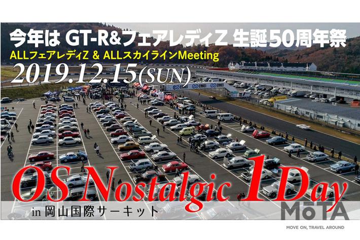 GT-RとフェアレディZが集結! クルマ愛好家が集うカーイベントが岡山国際サーキットにて開催