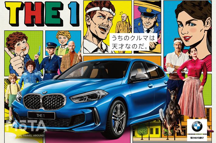 「これでいい」のか!?|BMW 1シリーズと天才バカボンが異色のコラボ!