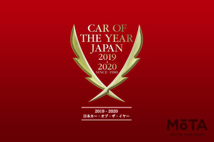 【速報】2019-2020 日本カー・オブ・ザ・イヤー 今年の10台(10ベストカー)が決定!