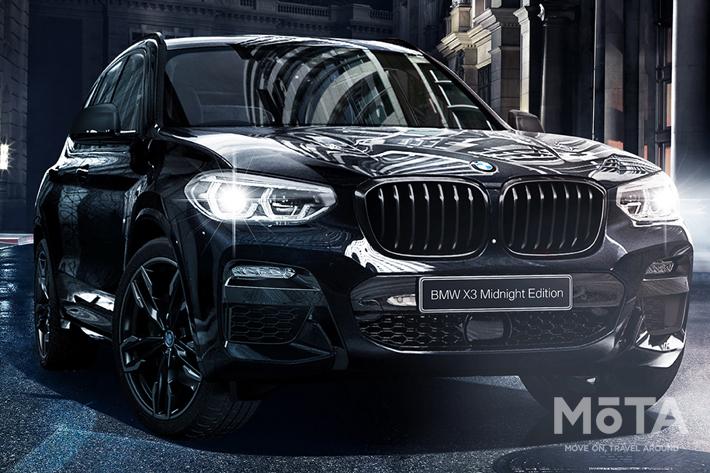 "BMWが放つ""オトナの魅力""|BMW X3 MIDNIGHT EDITIONが発売"