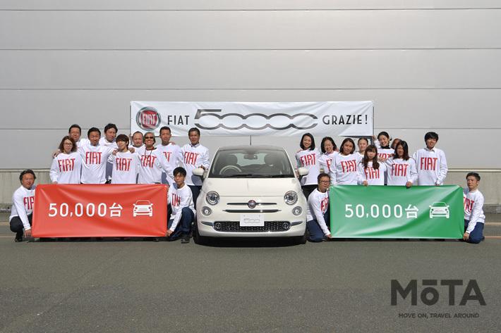 フィアット500/500C 累計輸入台数が5万台突破