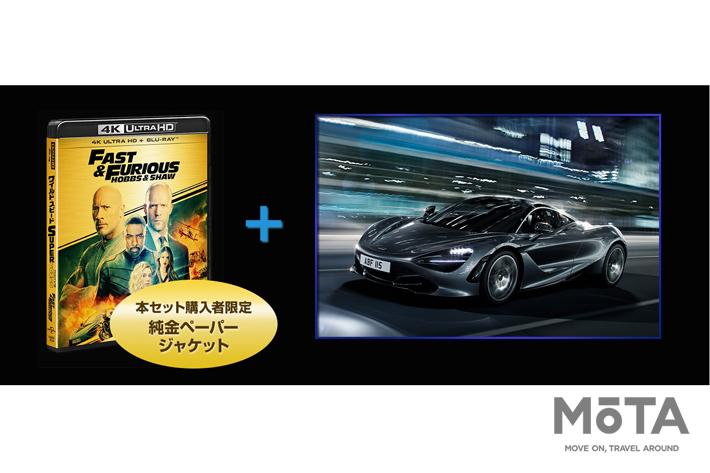 ワイスピDVDが3580万円!?  純金ジャケットとスーパーカーの組み合わせなら適正なプライス?