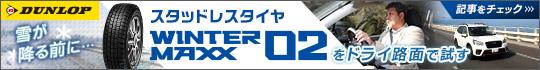 雪が降る前に…ダンロップのスタッドレスタイヤ「WINTER MAXX 02」をドライ路面で試す