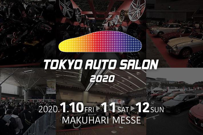 東京 オート サロン 2020 日程