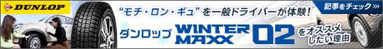 """""""モチ・ロン・ギュ""""を一般ドライバーが体験! ダンロップのスタッドレスタイヤ「WINTER MAXX 02」をオススメしたい理由"""