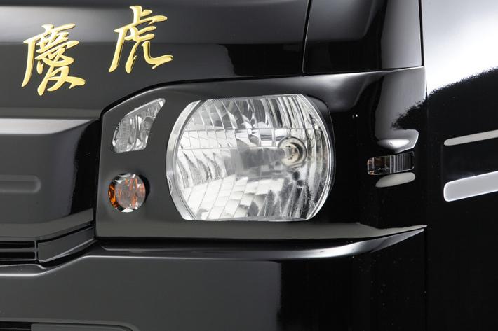 慶虎エアロシリーズ アクティトラック HA8HA9_ヘッドライトカバー