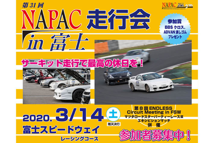 NAPAC走行会