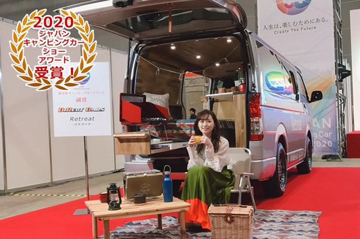 リトリート ジャパンキャンピングカーショー2020 キャンピンカーアワードに選ばれた福原遥さんに1年間貸与