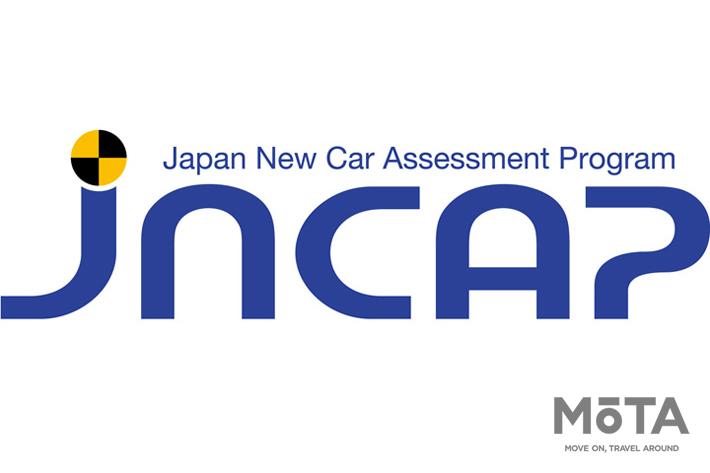 衝突安全性能と予防安全性能を検査する第三者機関のJNCAP
