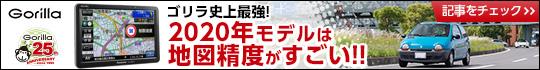 """ゴリラ史上最強! """"地図精度がすごい"""" パナソニック ポータブルナビ「ゴリラ」2020年モデルデビュー!"""