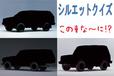 【シルエットクイズ】この車な~に!? 懐かしのSUV編