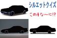 【シルエットクイズ】この車な~に!? 懐かしのハイソカー編