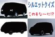【シルエットクイズ】この車な~に!? 旧車ミニバン/ワゴン編