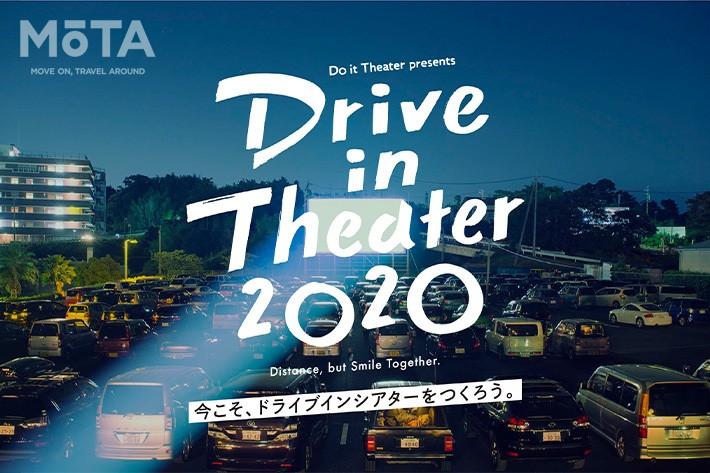 「ドライブインシアター2020」プロジェクト