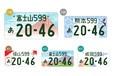 地元愛が強い地域はどこ!? ご当地ナンバー申込率 3位『福山』2位『熊本』1位は?