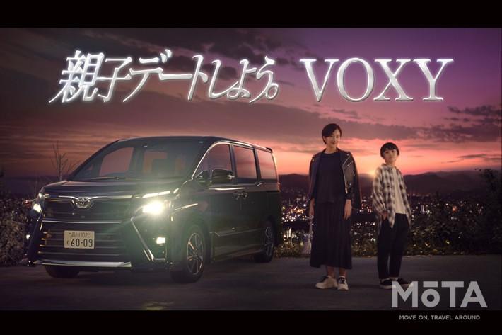 トヨタ ヴォクシー新TVCM 親子デート「母と息子」篇[画像提供:トヨタ自動車]