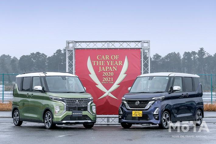 2020-2021 K CAR オブ・ザ・イヤー(日本カー・オブ・ザ・イヤー)を受賞した三菱 eKクロス スペース(左)と日産 ルークス(右)