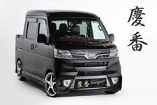 軽バン・軽ワゴンをスタイリッシュに! ドレスアップ・機能性を両立させるカスタムブランド「慶番」 /Kei-Zone【Vol.5】