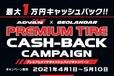 対象商品購入で最大1万円がもらえる! プレミアムタイヤキャッシュバックキャンペーンを実施/横浜ゴム