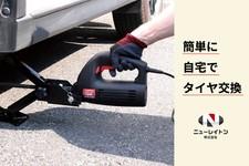 タイヤ交換が自分で簡単にできる道具はこの2つ! エマーソン「ジャッキアップ らくちんAC100V」「タイヤリフター クルピタ丸」/ニューレイトン Vol.1