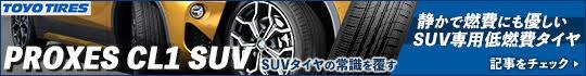 静粛性が高くお財布にも優しいSUV専用低燃費タイヤ「プロクセス CL1 SUV」の実力は?/TOYO TIRES(PR)