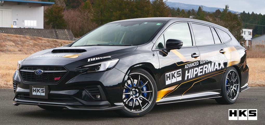 新型レヴォーグをHKSが速攻チューニング! さらに走りを高めるカスタムパーツ サスペンション&スポーツマフラー/HKS...