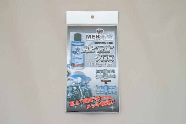 メッキング用クロス/NAKARAI