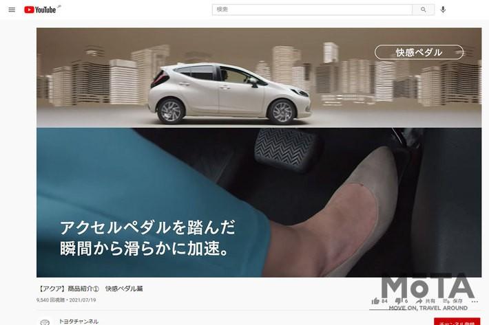 [TOYOTA公式YouTubeチャンネル「【アクア】商品紹介1 快感ペダル篇」(https://youtu.be/H63xX3bltME)より]