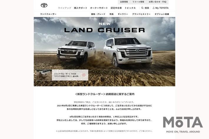トヨタ公式サイト(https://toyota.jp/landcruiser/)より