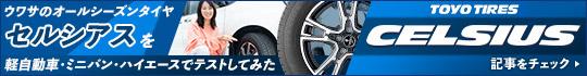 【PR】ウワサのオールシーズンタイヤ「セルシアス」&「セルシアス・カーゴ」を 軽自動車・ミニバン・ハイエースでテストしてみた/TOYO TIRES