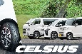 ウワサのオールシーズンタイヤ「セルシアス」&「セルシアス・カーゴ」を 軽自動車・ミニバン・ハイエースでテストしてみた