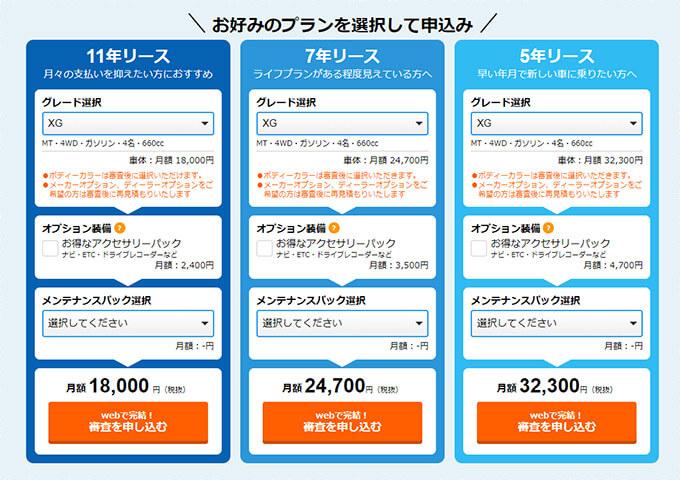 WEBで簡単申込MOTAカーリース