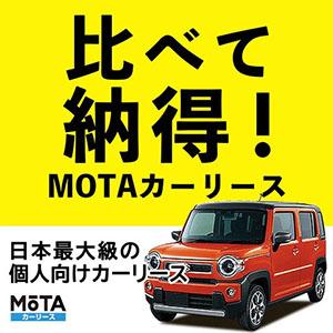 頭金なし!月1万円台〜で新車に乗れる!