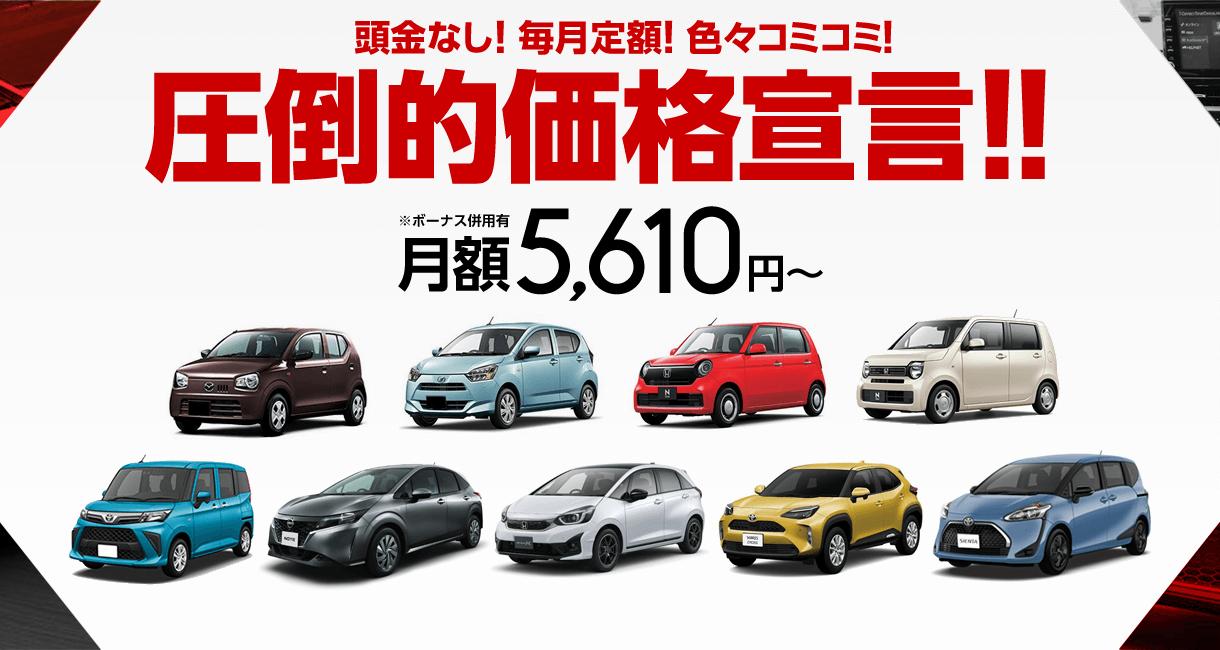 日本最安値!新車カーリースなら【MOTA】