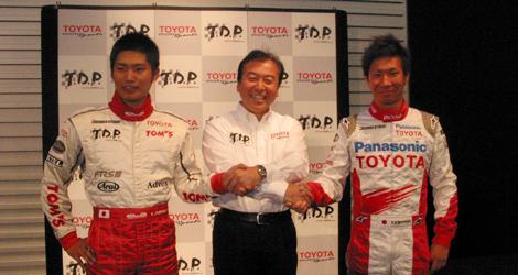 トヨタ、TDP(トヨタ・ヤング・...