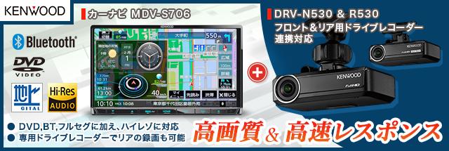 ドライブレコーダーがこのコンパクトさでフルハイビジョン録画でこの価格!!/鮮やかな画面で見やすく、シームレスな動作で使いやすさを実現したKENWOODのカーナビ