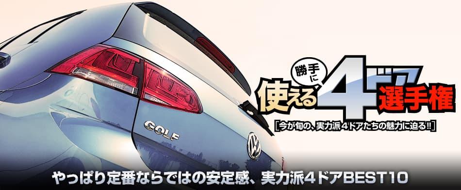 やっぱり定番ならではの安定感、実力派4ドアBEST10 VolksWagen GOLF TSI