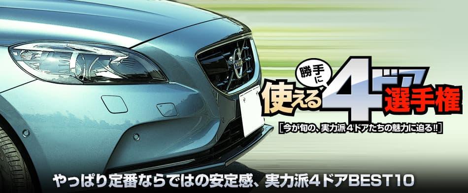 やっぱり定番ならではの安定感、実力派4ドアBEST10 Volvo V40